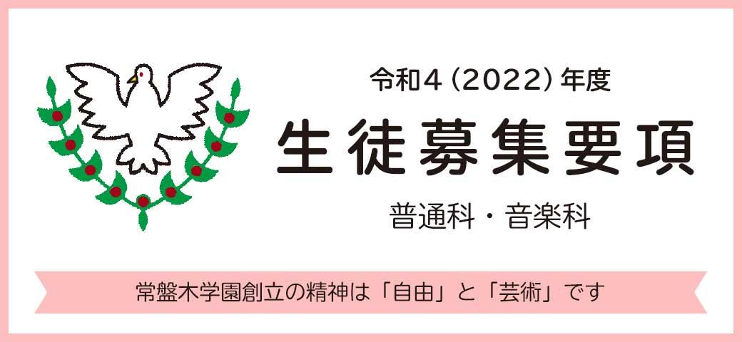 h令和4(2022)年度 生徒募集要項 普通科・音楽科