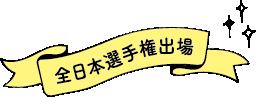 2018年インターハイ出場!!