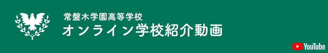 オンライン学校紹介動画