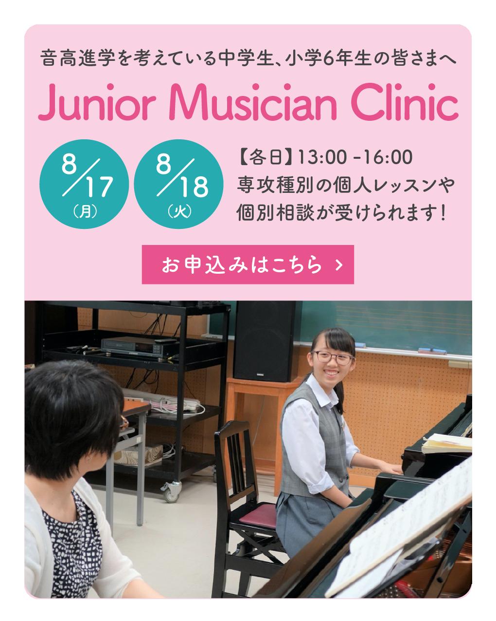 Junior Musician Clinic 8月17日(月)、8月18日(火) 専攻種別の個人レッスンや個別相談が受けられます!
