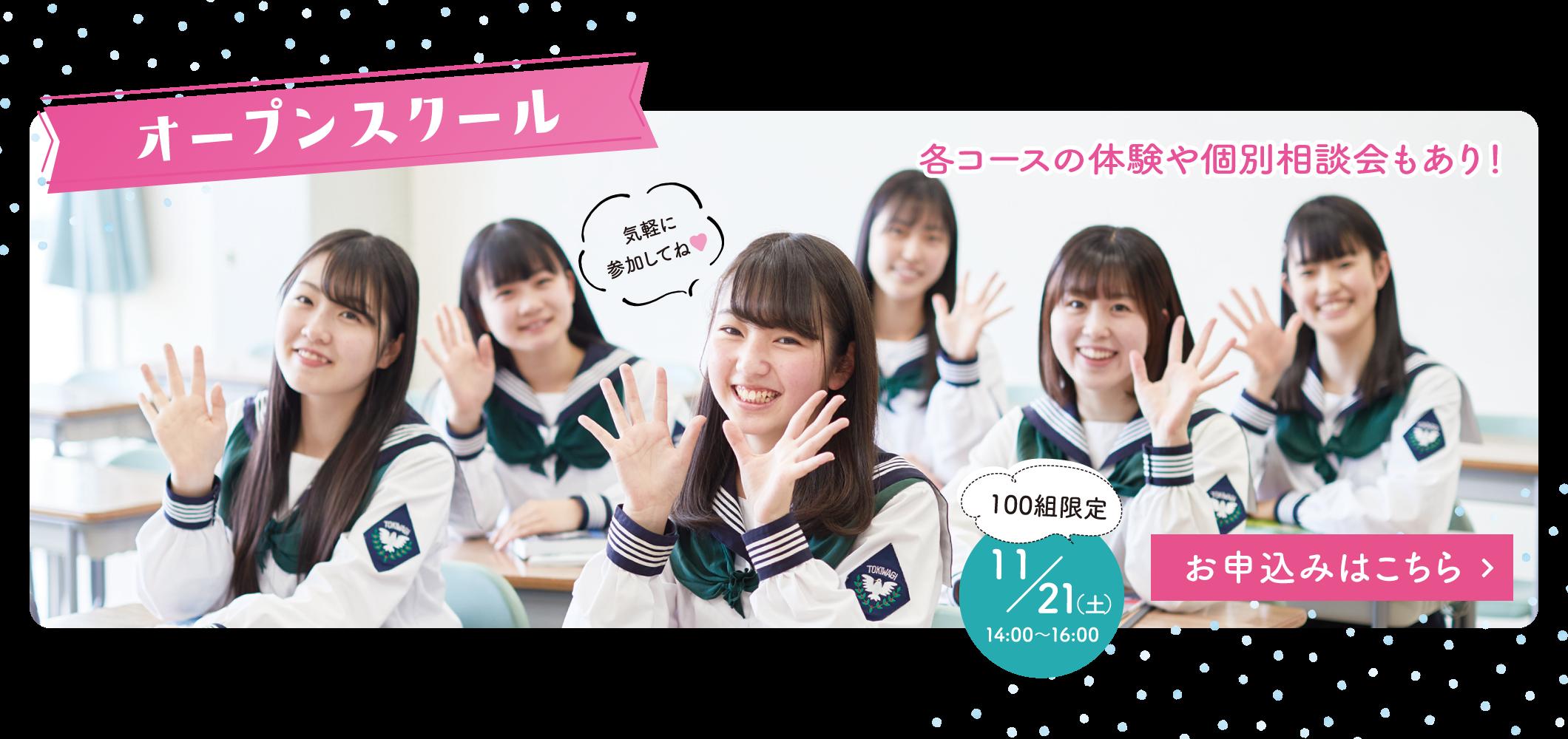 オープンスクール 10/3(土)100組限定14:00〜16:00 10/25(土)9:30〜12:30