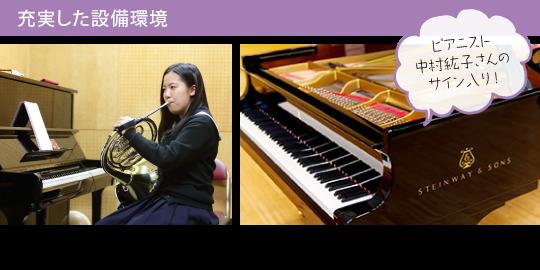 常盤木学園音楽科の充実した設備環境