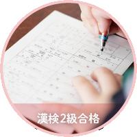 漢字検定2級合格