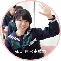 G.U. (自己実現力・人間力)