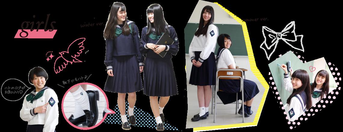 常盤木学園 女子の制服